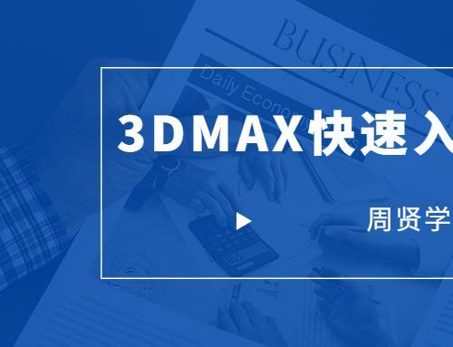 周贤3DMAX快速入行系列课程全套视频教程