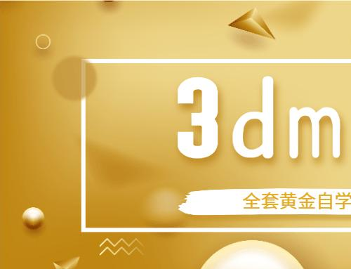 3dmax全套黄金自学教程视频 设计方案全部讲解+模型库