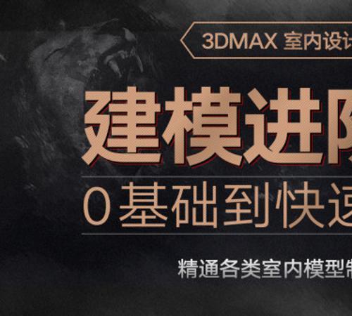3dmax室内设计0基础入门到精通全套视频课程 附带全部课件