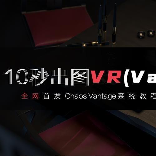 3dmax+VR全套自学系统课视频教程 中文版软件+课件