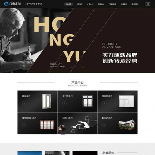 织梦dedecms铝合金门窗定制公司网站模板源码(带手机移动端)