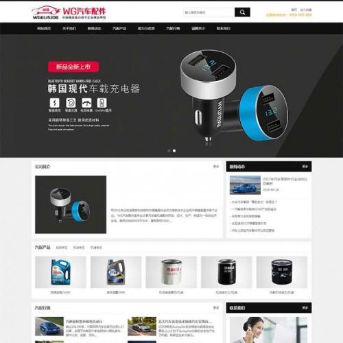 织梦dedecms汽车用品配件润滑油公司网站模板源码(带手机移动端)
