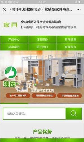 织梦dedecms绿色营销型家具书桌办公桌企业网站模板源码(带手机移动端)