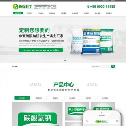 织梦dedecms硫酸钠化学用品生产企业网站模板源码(带手机移动端)