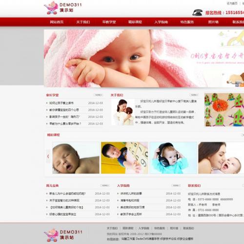 织梦dedecms红色早教幼儿园学校网站模板源码