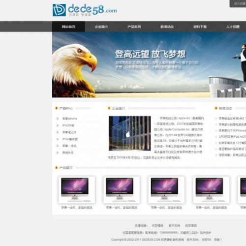 织梦dedecms响应式电子产品通用企业网站模板源码(自适应手机移动端)