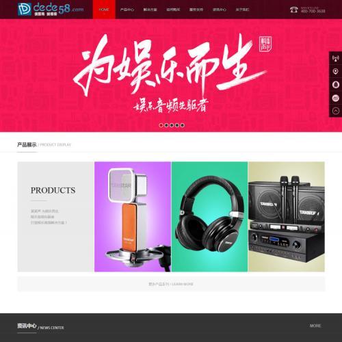 织梦dedecms娱乐多媒体音频设备企业网站模板源码