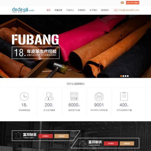 织梦dedecms皮衣皮革生产企业网站模板