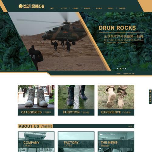 织梦dedecms军绿色户外装备鞋业公司网站模板源码