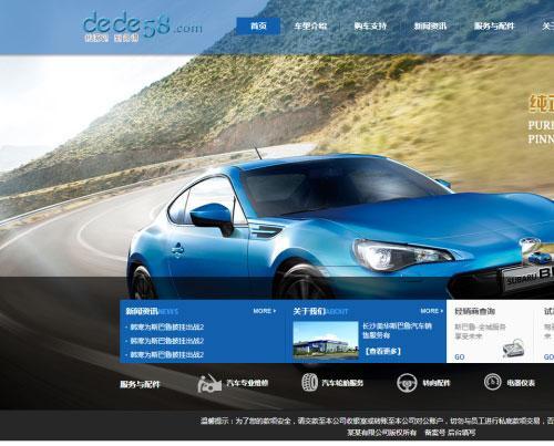织梦dedecms汽车4s店汽车销售企业网站模板源码