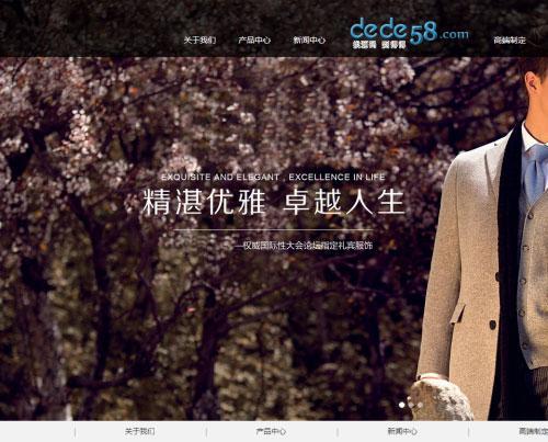 织梦dedecms黑色服装产品展示企业网站模板源码