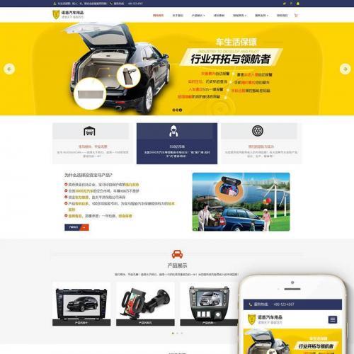织梦dedecms响应式汽车用品配件企业网站模板源码(自适应手机移动端)