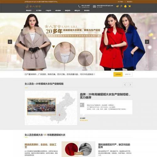 织梦dedecms响应式服装设计生产厂家网站模板源码(自适应手机移动端)