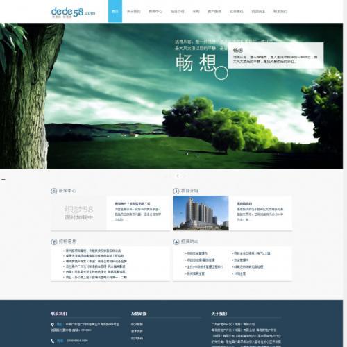 织梦dedecms简洁大方房地产企业网站模板源码