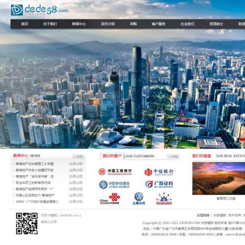 织梦dedecms房地产开发公司网站模板源码 带楼盘展示