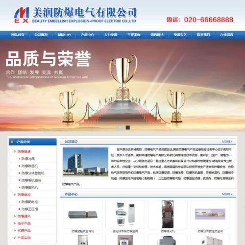 织梦dedecms蓝色防爆电气电子产品公司网站模板源码