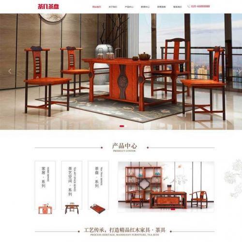 织梦dedecms高端大气红木家具茶具公司网站模板源码