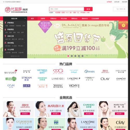 Ecshop3.6化妆品护肤品商城网站源码