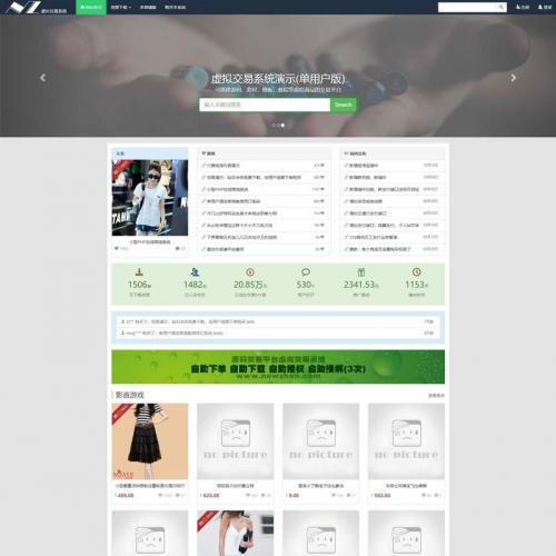 PHP虚拟资源在线交易平台网站源码 多接口支付功能