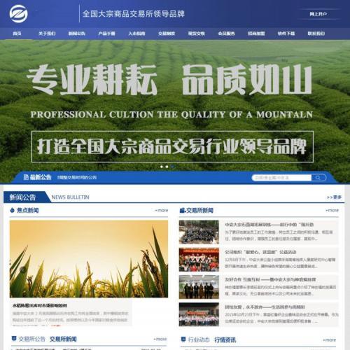 织梦dedecms大宗商品现货交易市场交易所网站模板源码