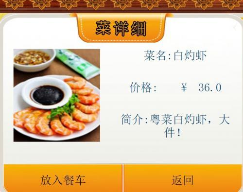 JAVA EE MVC架构餐饮管理系统整站源码