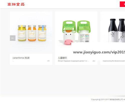 织梦dedecms高端酒水食品公司网站模板源码(带手机移动端)
