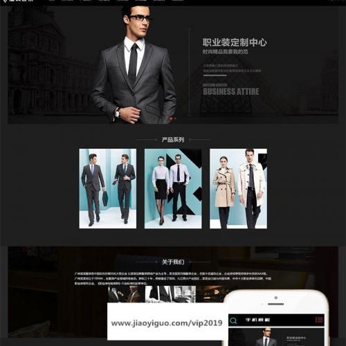 织梦dedecms中英双语服装礼服外贸公司网站模板源码(带手机移动端)