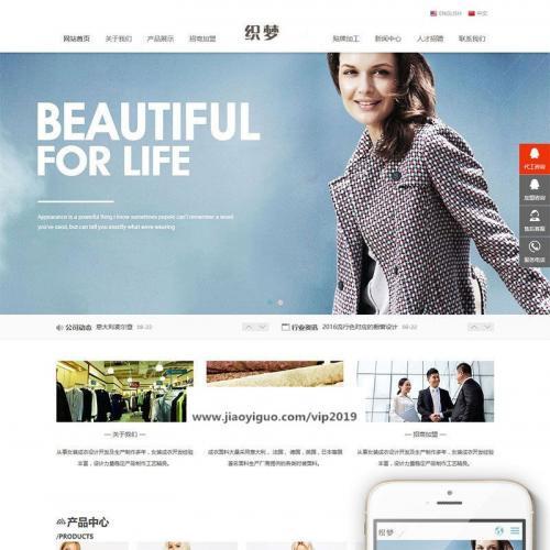 织梦dedecms响应式中英双语外贸服装加盟连锁店网站模板源码(自适应移动端)