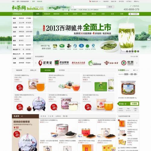 ECSHOP仿和茶网模板宽屏版 茶叶茶具水果保健品商城网站源码