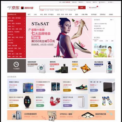 模板堂ECSHOP大京东2.5商业完整版 PC+WAP手机端+微信接入多用户商城网站源码