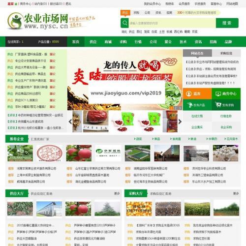 destoon6.0模板 仿绿色惠农网农业农产品交易平台网站源码 带手机WAP版