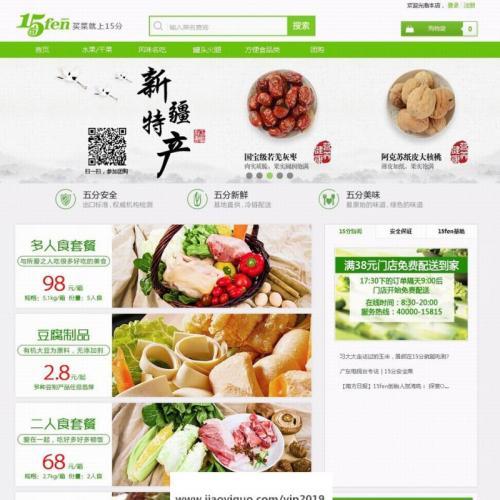 ECSHOP仿15分中国安全生鲜农产品O2O电商平台网站源码