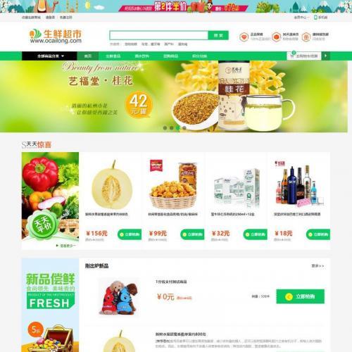 Ecshop水果生鲜超市农产品购物商城网站源码 PC+WAP+微信分销