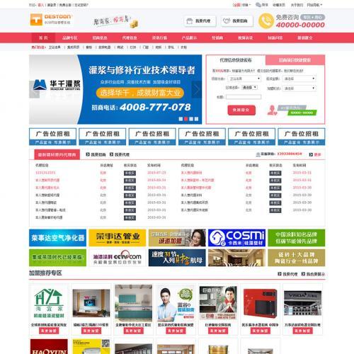 destoon6.0模板 B2B建材招商加盟平台网站源码