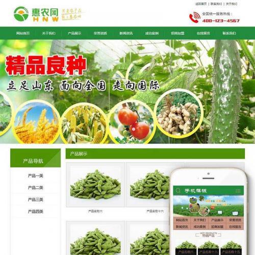 织梦dedecms绿色农业种植公司网站模板源码(带手机移动端)