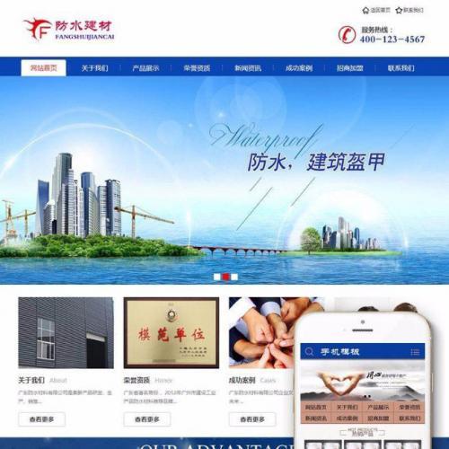 织梦dedecms防水建材公司网站模板源码(带手机移动端)