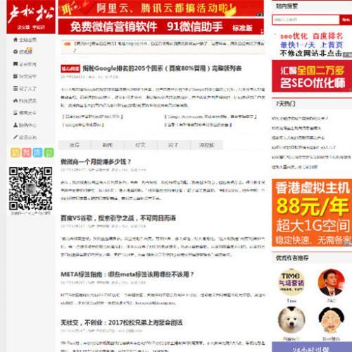 Z-BlogPHP主题模板源码_仿卢松松博客
