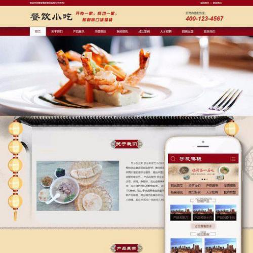 织梦dedecms餐馆餐饮小吃早餐企业网站模板源码(带手机移动端)