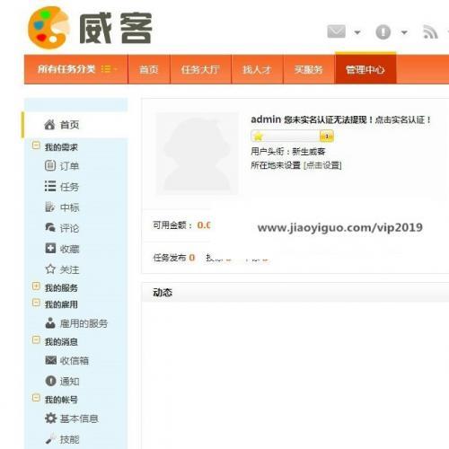 PHP威客任务网站源码完整版