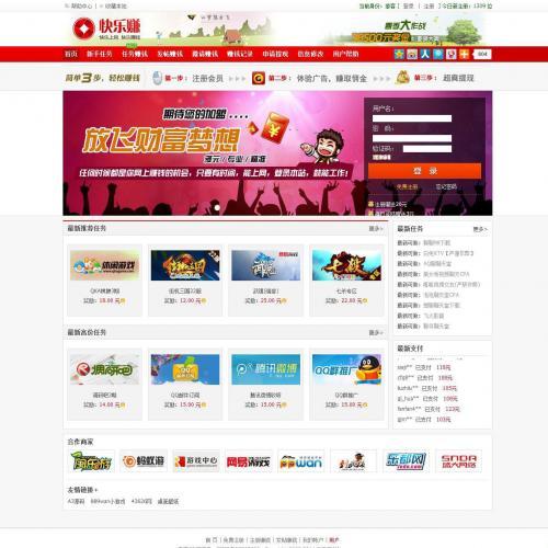 ASP快乐赚广告任务网站源码