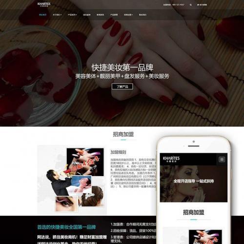 织梦dedecms响应式美妆护肤连锁企业网站模板源码GBK(自适应手机移动端)