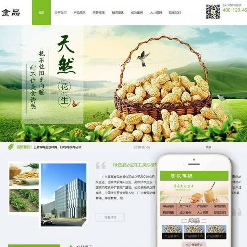 织梦dedecms绿色食品加工企业网站模板源码UTF8(带手机移动端)