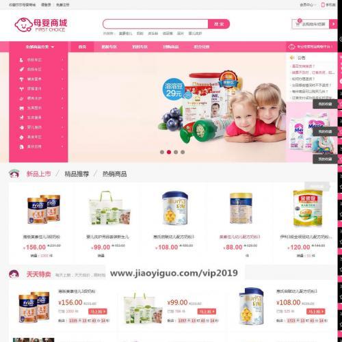 ecshop母婴用品商城系统网站源码 含微商城微分销和微信支付