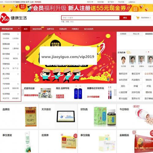 ecshop网上药店商城系统网站源码 带微信支付