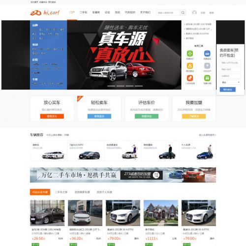 Discuz X3.2模板 迪恩car!二手车交易 商业版 GBK