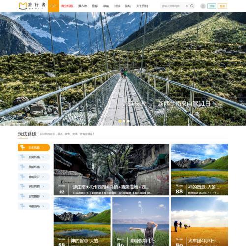Discuz X3.2模板源码 迪恩旅游资讯门户户外旅行者! 商业版 GBK