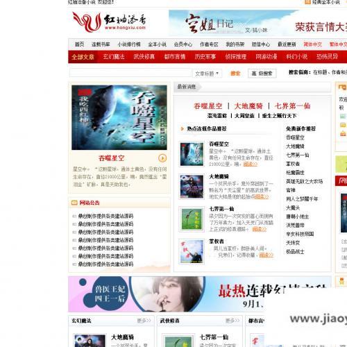 杰奇CMS1.70仿红袖添香小说网站源码 带有会员系统