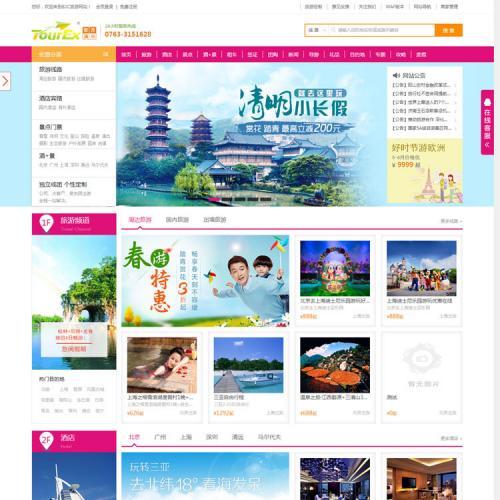 TourEx B2C旅游网站管理系统v5.0.1源码多城市版高级版