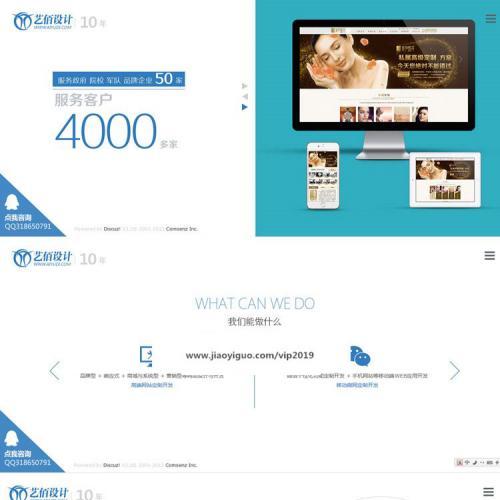 Discuz x3.2模板 艺佰官网响应式网页设计公司模板源码(自适应手机移动端)gbk版