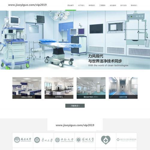织梦dedecms响应式医疗净化工程企业网站模板源码(自适应手机移动端)